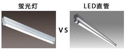 蛍光灯 VS LED直管